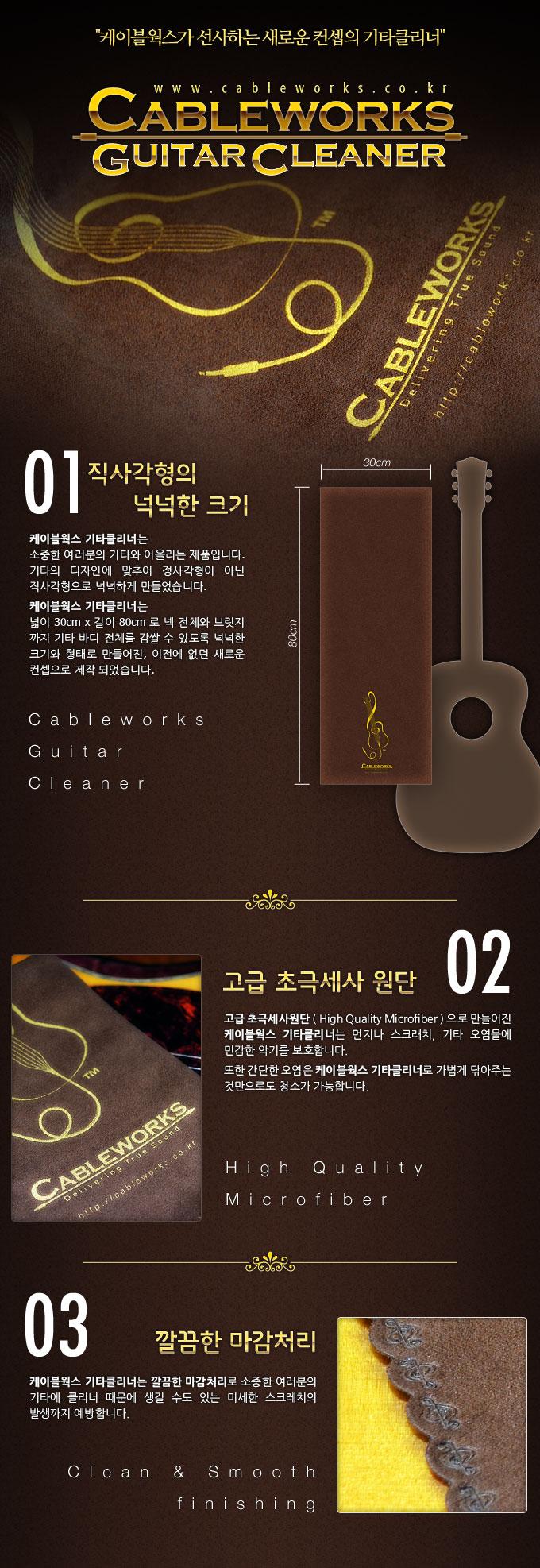 guitarcleaner_3.jpg