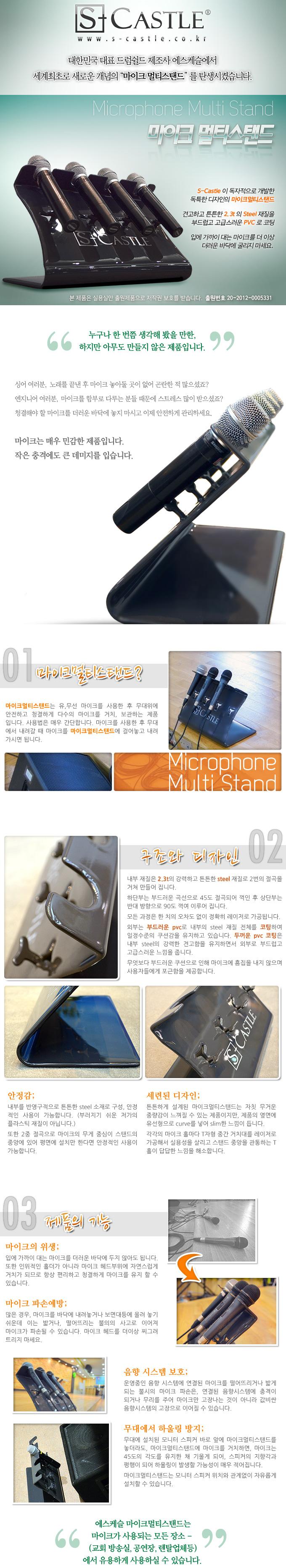 Mic_MultiStand2.jpg
